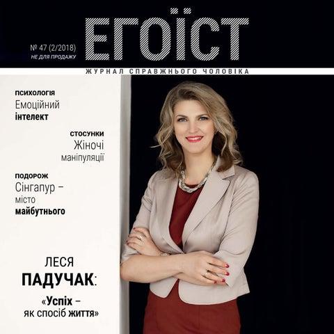 Egoist 47(2)2018 (web) by Egoist Magazine - issuu 82958f0c2a935
