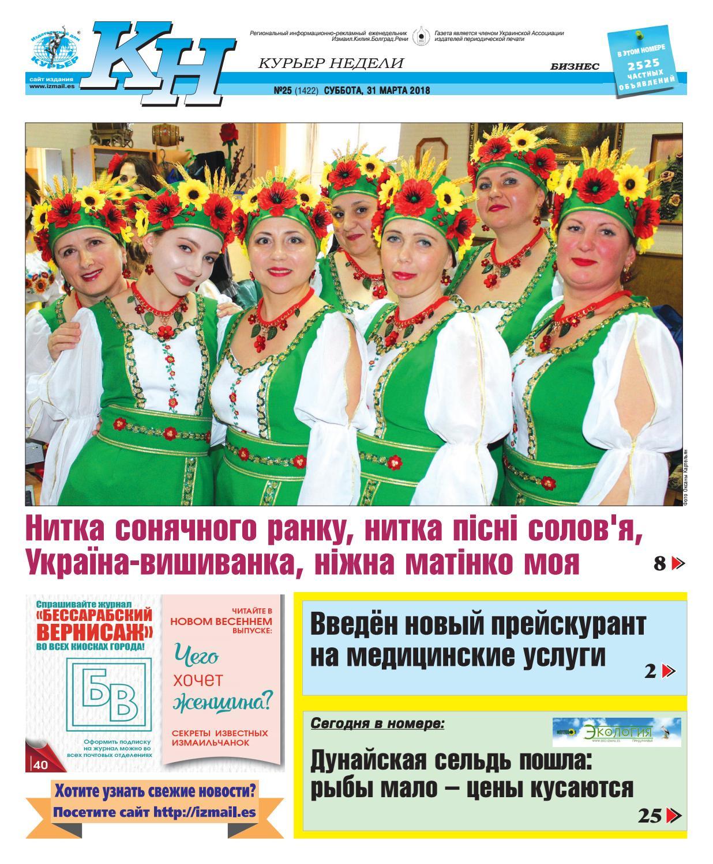 КН №25 за 31 марта by Издательский дом