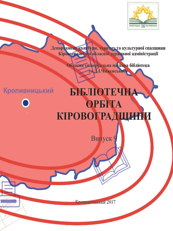 Бібліотечна орбіта Кіровоградщини by Библиотека Чижевского - issuu adec1b2260805
