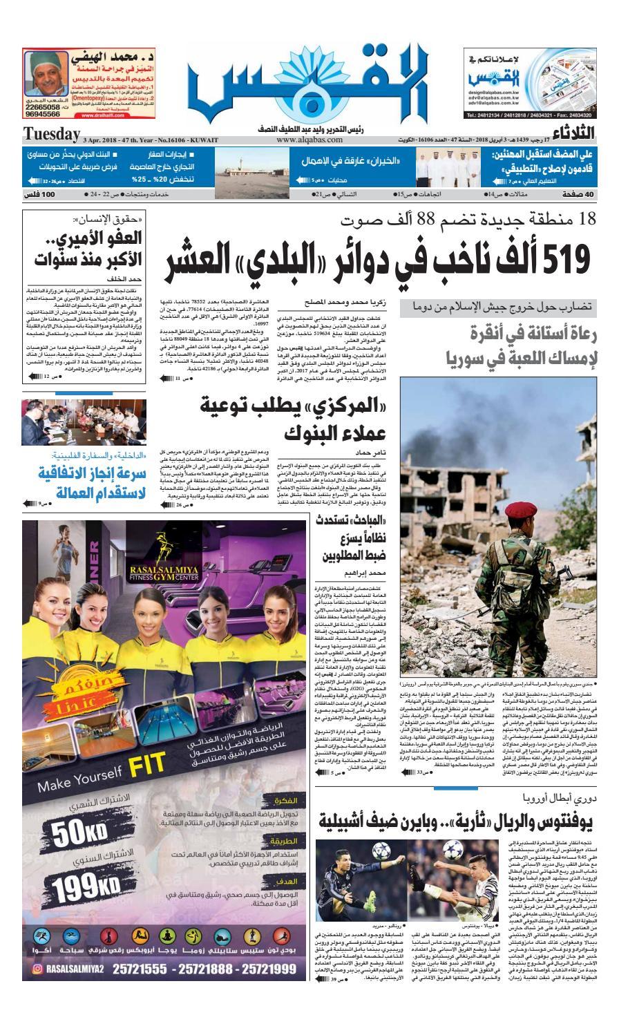 القبس عدد الثلاثاء 3 أبريل 2018 by AlQabas - issuu