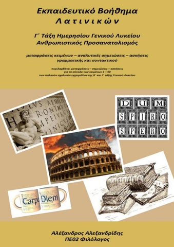 75226bcc6e66 Λατινικά – Ανθρωπιστικός Προσανατολισμός Γ΄ τάξης Ημερησίου Γενικού Λυκείου