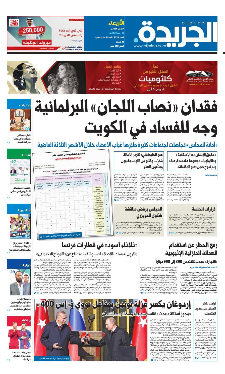 459570e7e عدد الجريدة الاربعاء 04 أبريل 2018 by Aljarida Newspaper - issuu