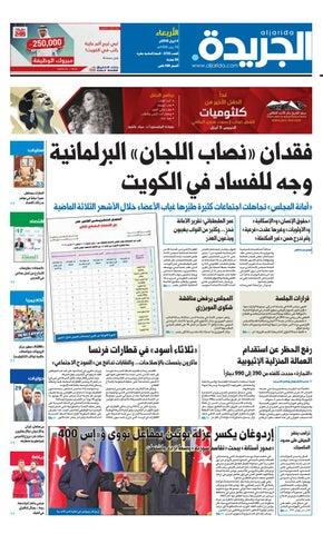 8ff37ddc5 عدد الجريدة الاربعاء 04 أبريل 2018 by Aljarida Newspaper - issuu