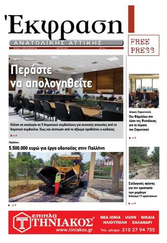 425da7b4237 Εκφραση Ανατολικής Αττικής αφ 6 by Karavakos Vasilis - issuu
