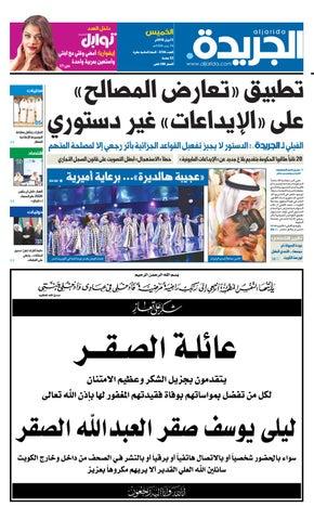 83beb32bb عدد الجريدة الخميس 05 أبريل 2018 by Aljarida Newspaper - issuu