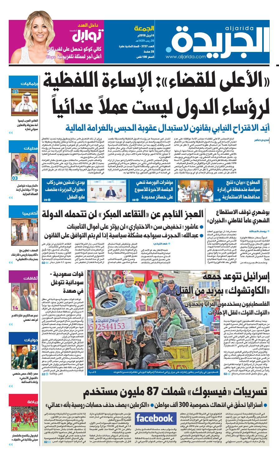 27c9c9399 عدد الجريدة الجمعة 06 أبريل 2018 by Aljarida Newspaper - issuu