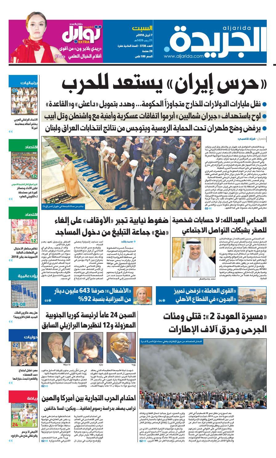6b135a3d13127 عدد الجريدة السبت 07 إبريل 2018 by Aljarida Newspaper - issuu