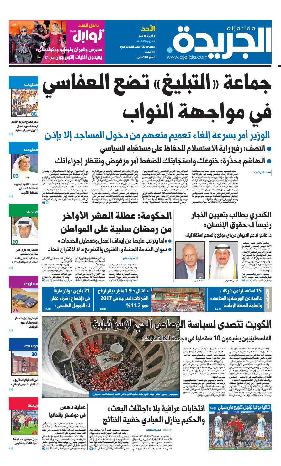 fa8ff1ea2 عدد الجريدة الأحد 08 أبريل 2018 by Aljarida Newspaper - issuu
