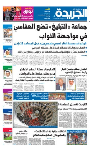657d8260f عدد الجريدة الأحد 08 أبريل 2018 by Aljarida Newspaper - issuu
