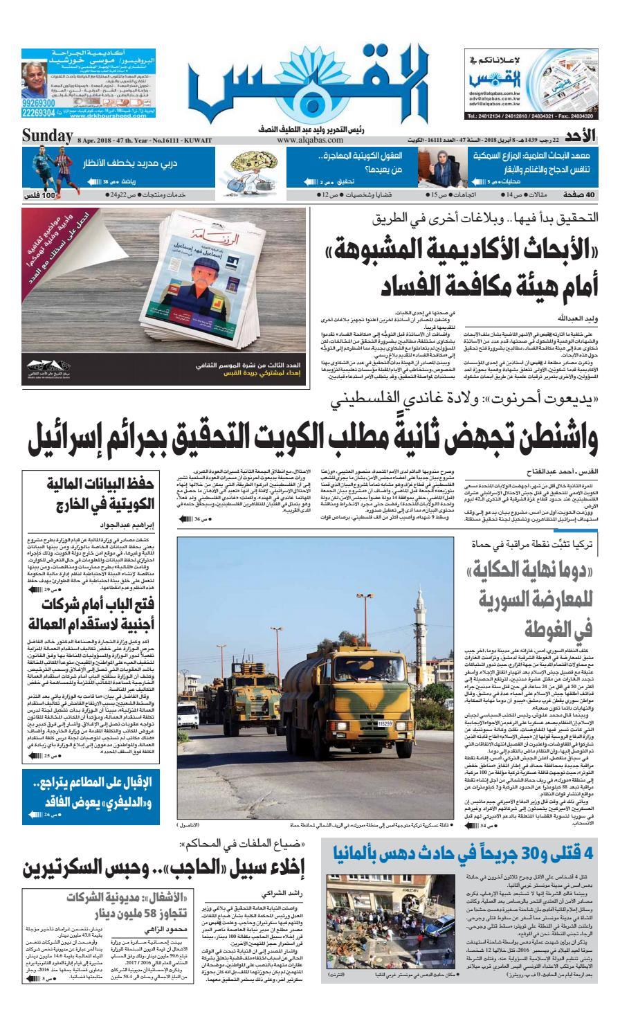 d0b603931 القبس عدد الأحد 8 أبريل 2018 by AlQabas - issuu