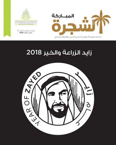 b05103cda الشجرة المباركة عدد مارس 2018 by kiaai - issuu