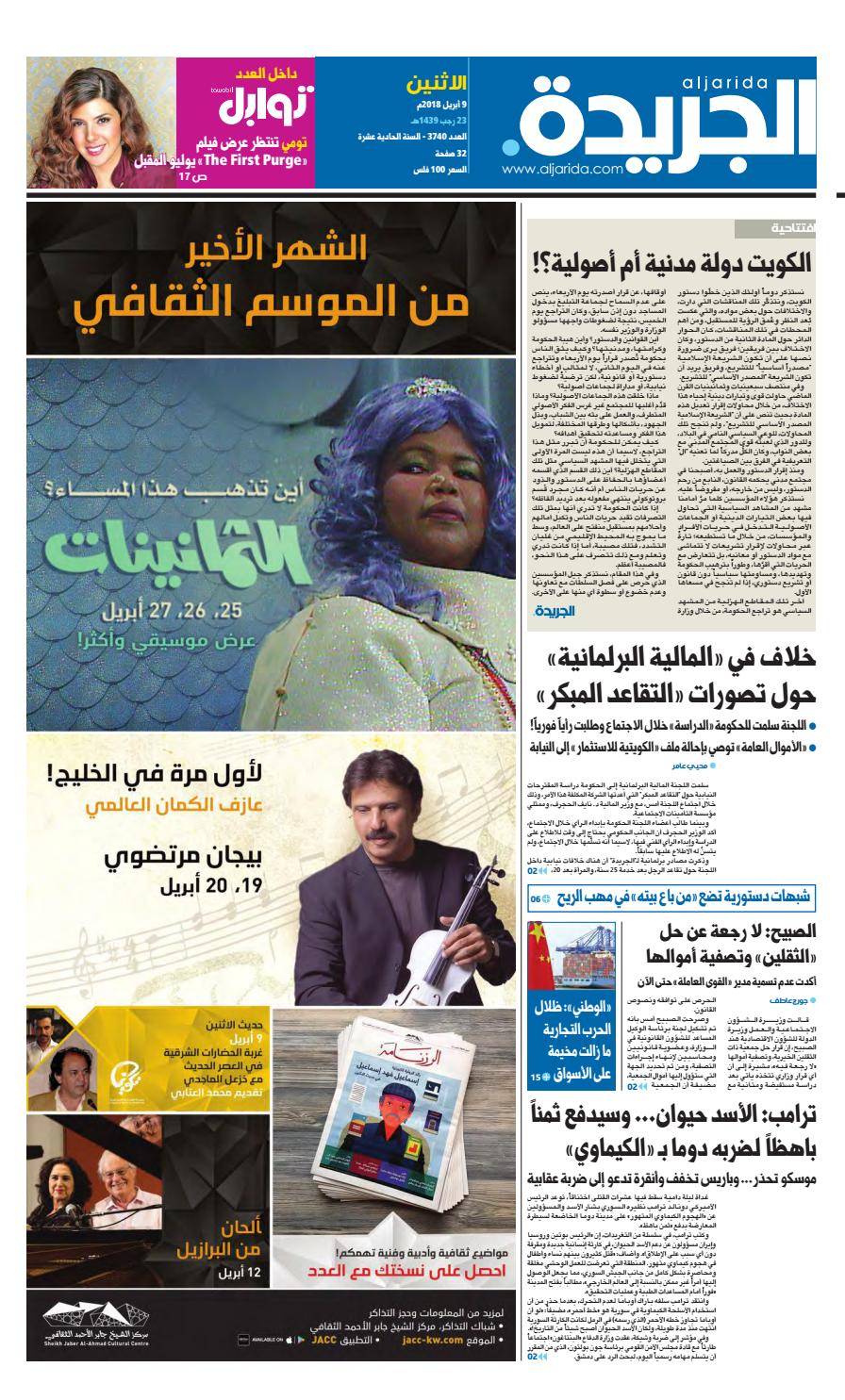 90aa68071 عدد الجريدة الاثنين 09 أبريل 2018 by Aljarida Newspaper - issuu