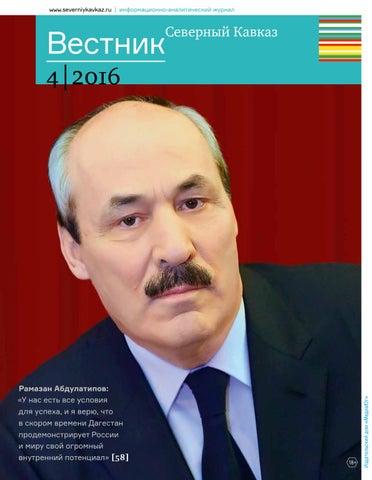 Vestnik Severniy Kavkaz  4-2016 by EuroMedia - issuu 342e06f209a