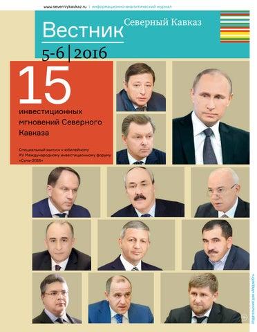 Vestnik Severniy Kavkaz  5-6-2016 by EuroMedia - issuu d9b0aa28077