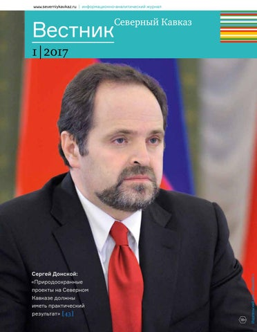 c666ef6a03b51 Vestnik Severniy Kavkaz #1-2017 by EuroMedia - issuu