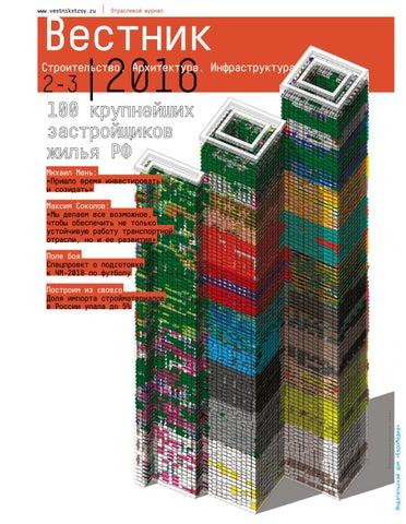 3a42492b8d2f Vestnik Stroitelstvo  2-3-2016 by EuroMedia - issuu