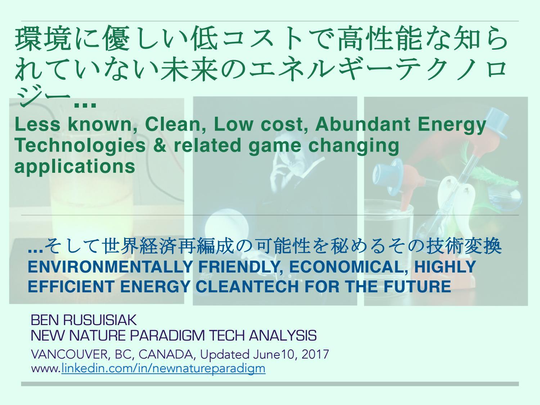 新パラダイムの常温核融合などの技術が影響する社会, 経済及び