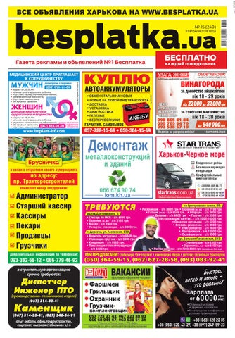 694707926ba6 Besplatka #15 Харьков by besplatka ukraine - issuu