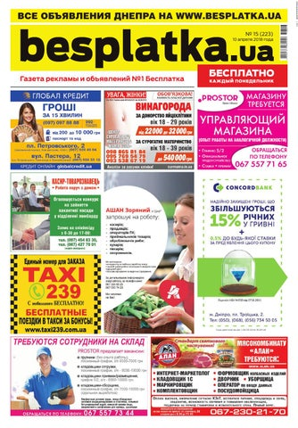 Besplatka  15 Днепр by besplatka ukraine - issuu e39db367b08