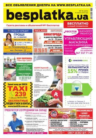 Besplatka  15 Днепр by besplatka ukraine - issuu 62a3ebf4c18