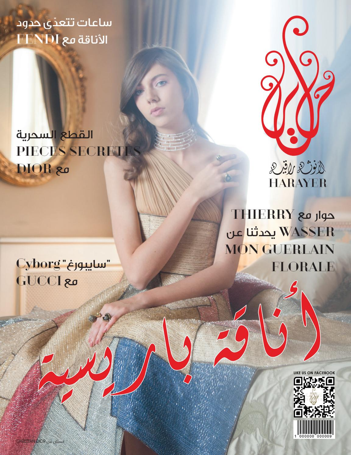 575ea0b72 Harayer April 2018 by Harayer Magazine - issuu