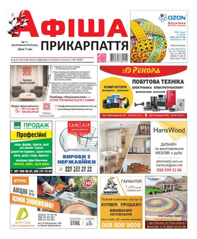 Афіша Прикарпаття 11 by Olya Olya - issuu b25782fdbd6b6