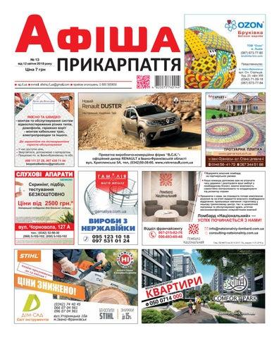Афіша Прикарпаття 13 by Olya Olya - issuu 52d577105556a