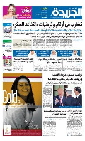 70fdda616 عدد الجريدة الأربعاء 11 أبريل 2018 by Aljarida Newspaper - issuu