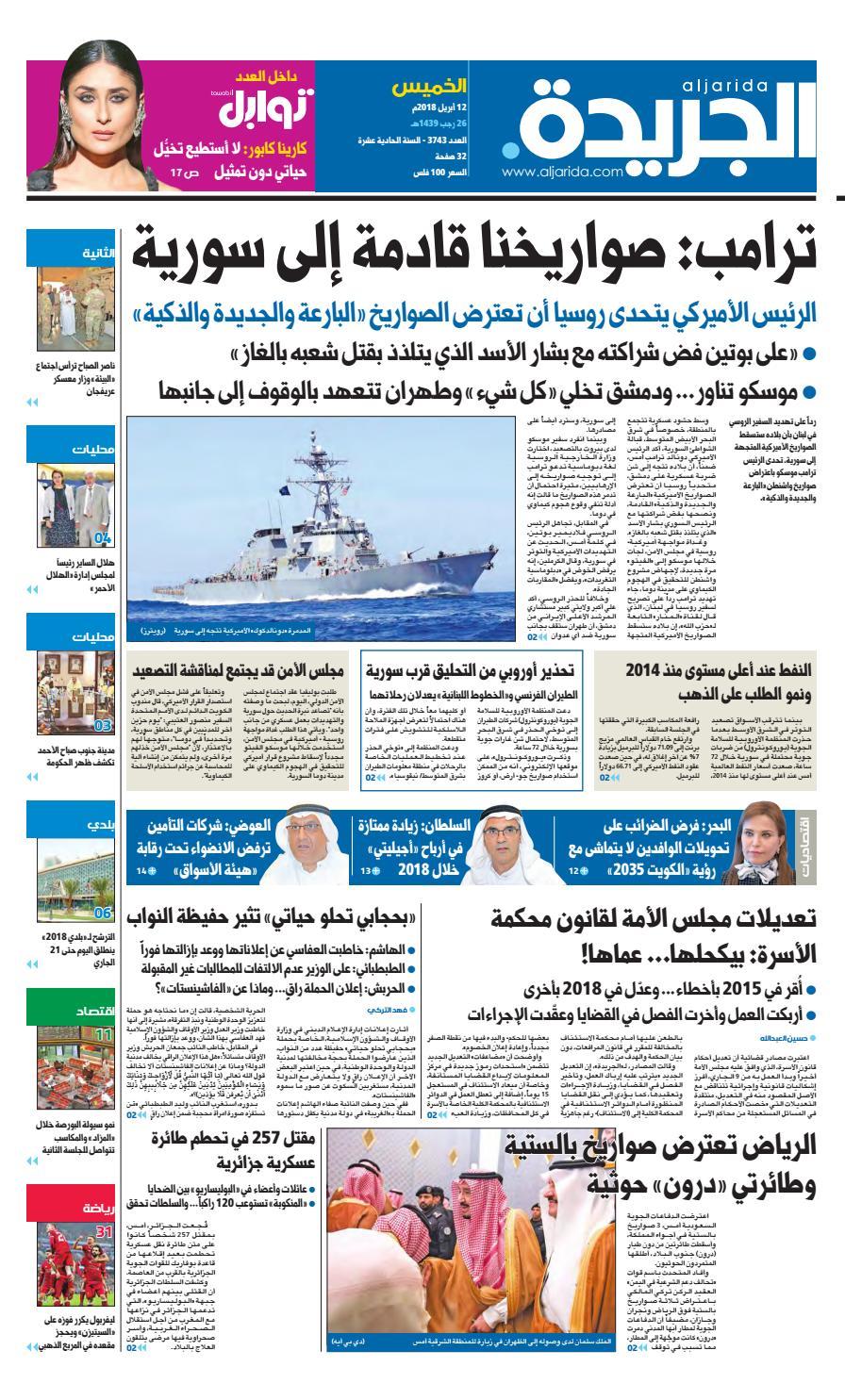 55d3e2f2f5d9e عدد الجريدة الخميس 12 أبريل 2018 by Aljarida Newspaper - issuu