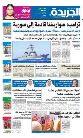 adc06f2f4627b عدد الجريدة الخميس 12 أبريل 2018 by Aljarida Newspaper - issuu