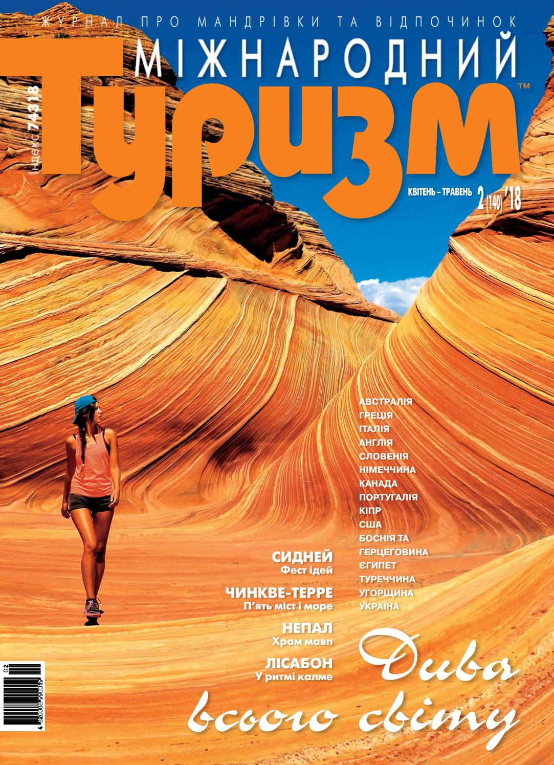 International Tourism Magazine  2-2018 by Intour - issuu 4be4449d40d99
