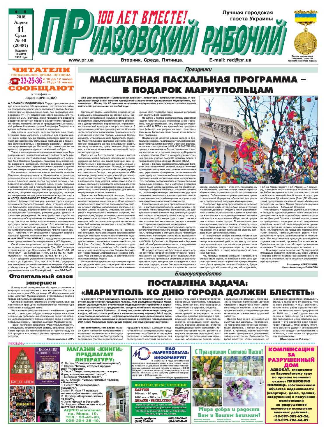 Мирошниченко: отмена матча с Олимпиком — правильное решение