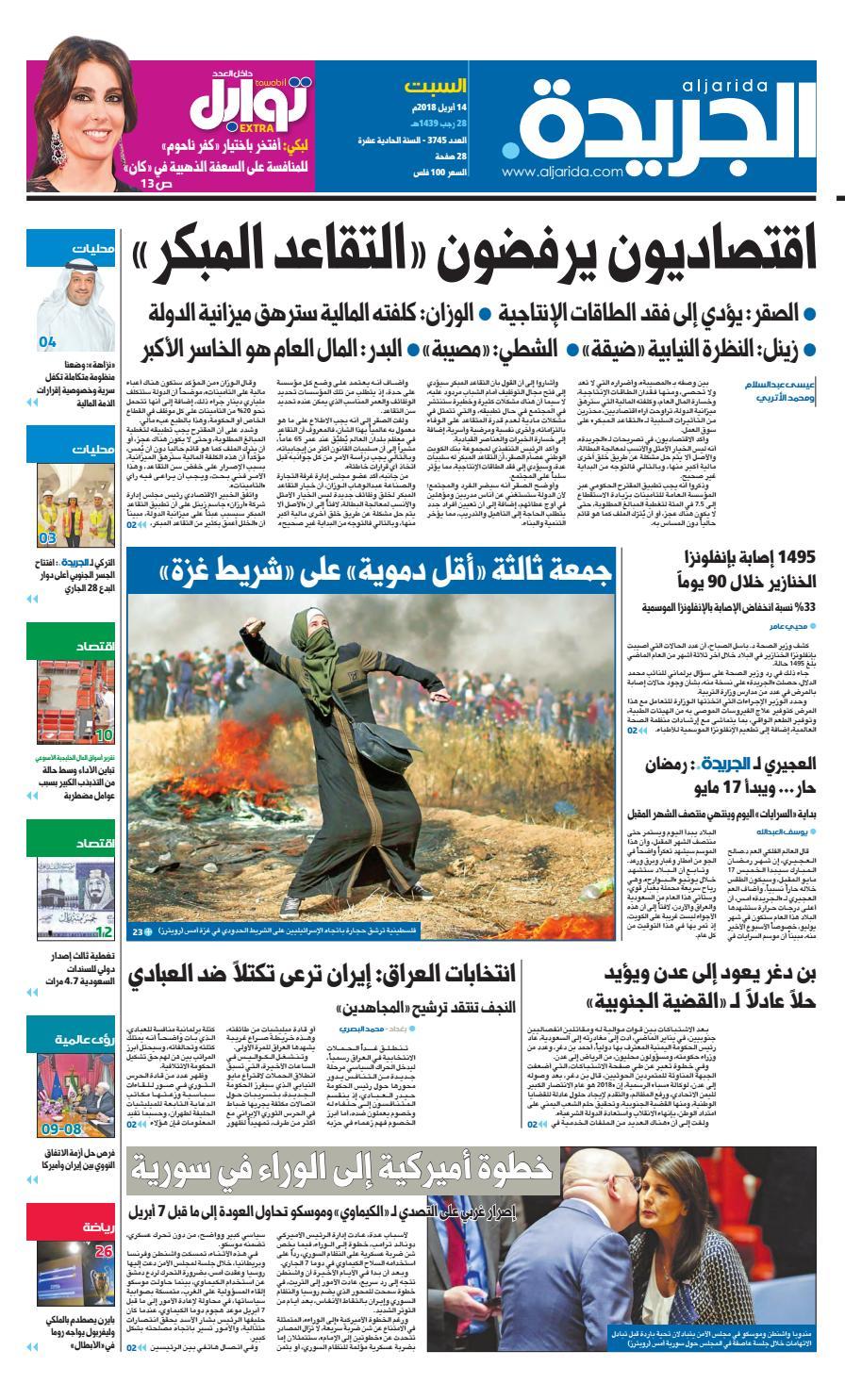6aa405471 عدد الجريدة السبت 14 أبريل 2018 by Aljarida Newspaper - issuu