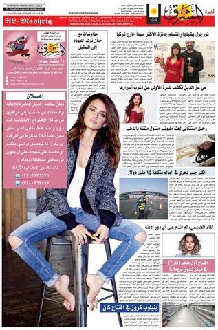 c79416d6a 4021 AlmashriqNews by Al Mashriq Newspaper - issuu