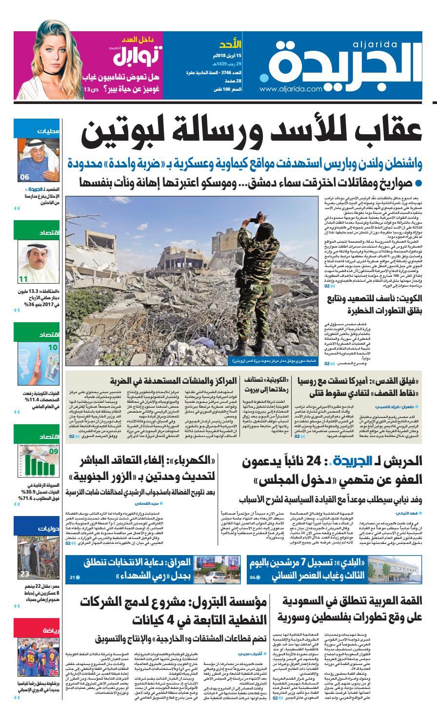 c60cad21b عدد الجريدة الأحد 15 أبريل 2018 by Aljarida Newspaper - issuu
