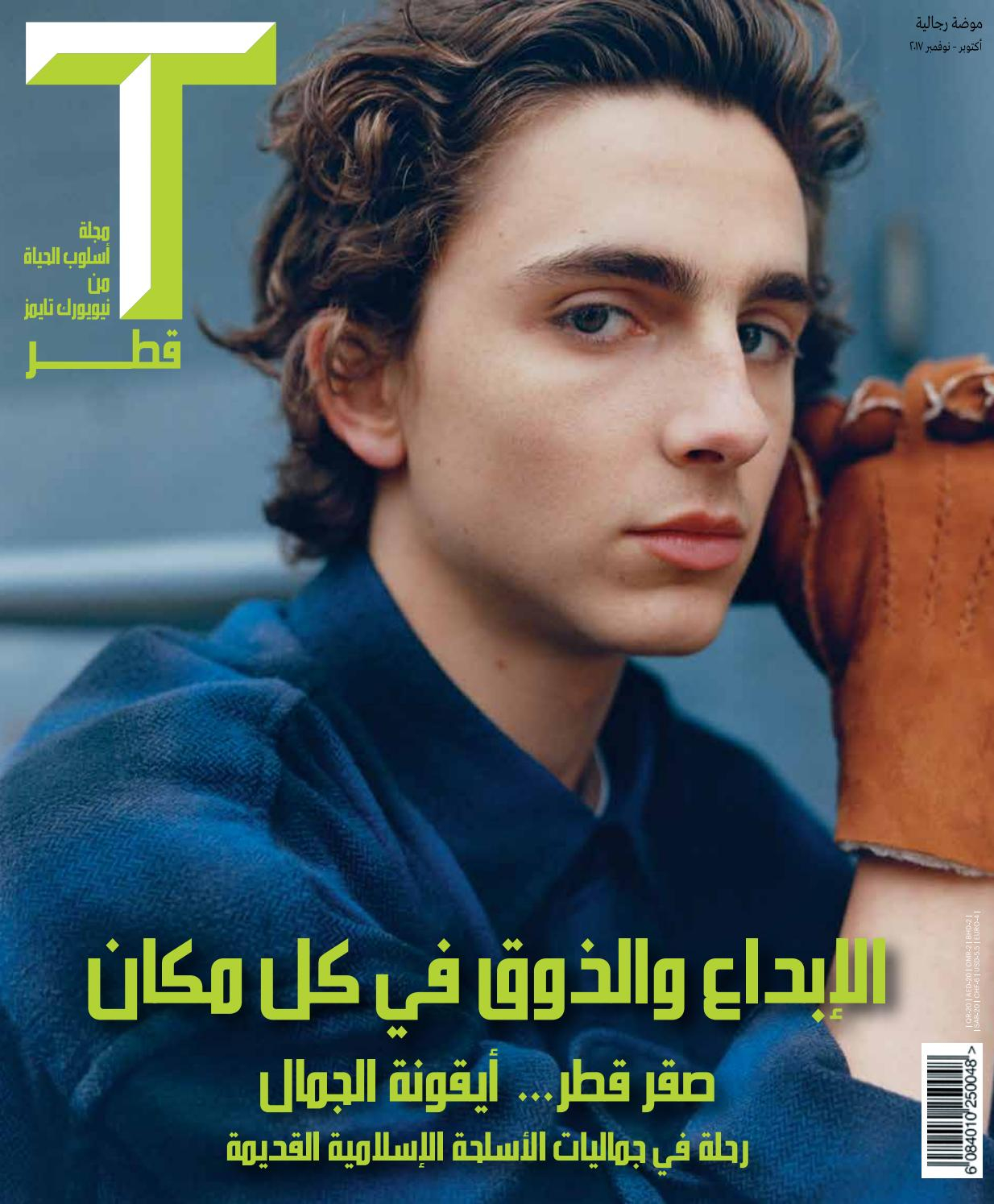 585697ac3 Tqa april may 2017 cover h by Oryx Group of Magazines - issuu