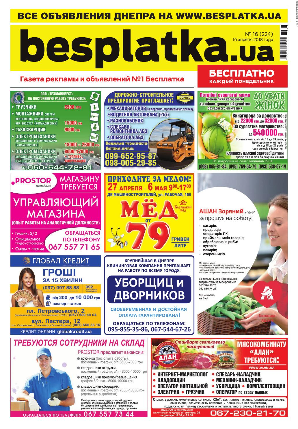 Besplatka  16 Днепр by besplatka ukraine - issuu d7793385741b1