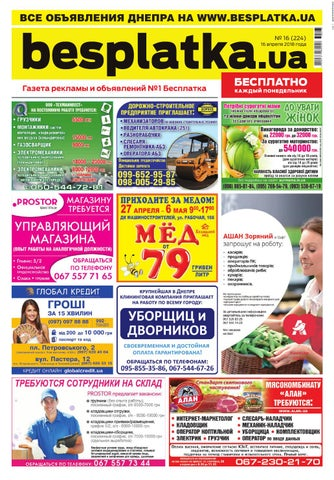 f88ea377f94c Besplatka  16 Днепр by besplatka ukraine - issuu