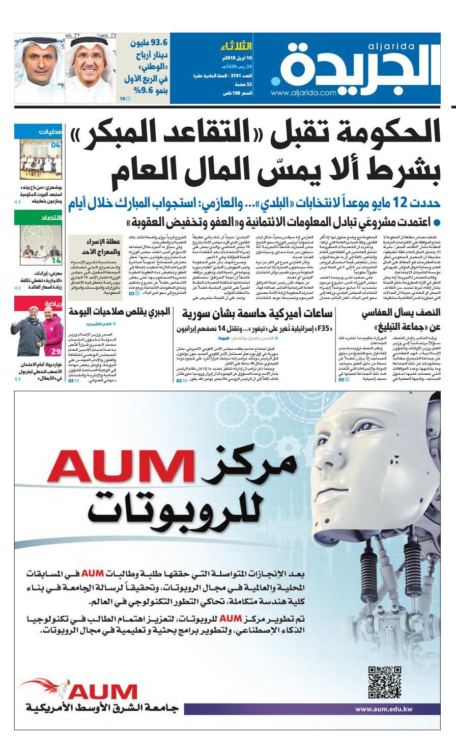 064027e631725 عدد الجريدة الثلاثاء 10 أبريل 2018 by Aljarida Newspaper - issuu