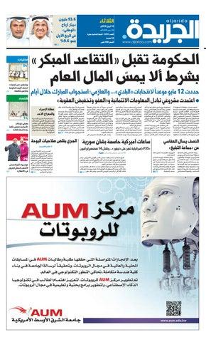 3006940c3 عدد الجريدة الثلاثاء 10 أبريل 2018 by Aljarida Newspaper - issuu