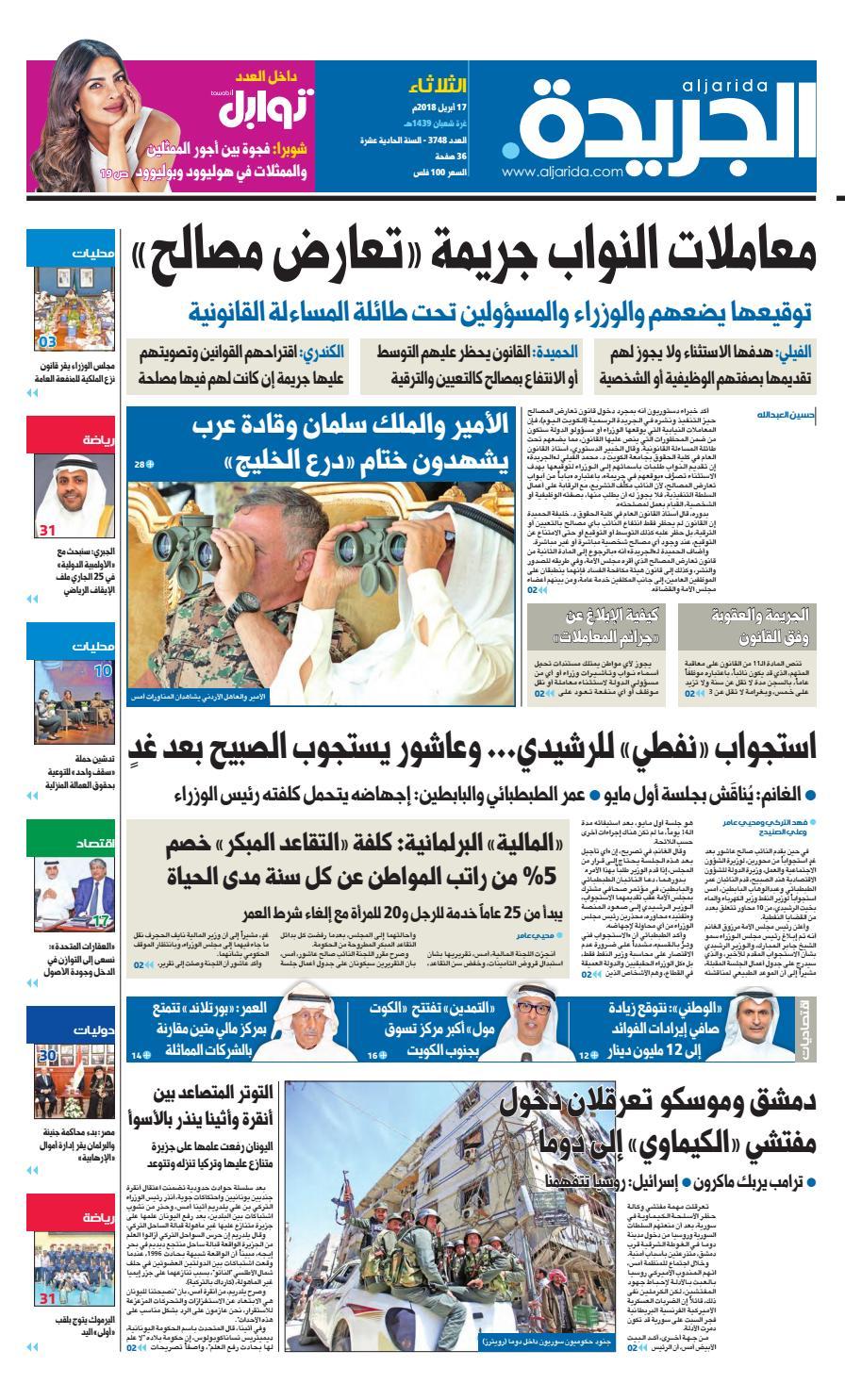 f09dbc7c2 عدد الجريدة الثلاثاء 17 أبريل 2018 by Aljarida Newspaper - issuu