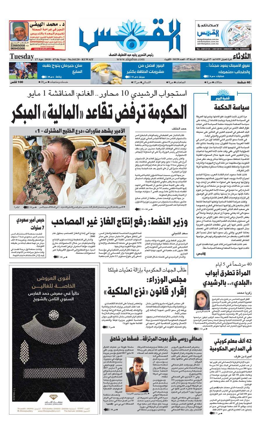 f4586bfe3 القبس عدد الثلاثاء 17 أبريل 2018 by AlQabas - issuu
