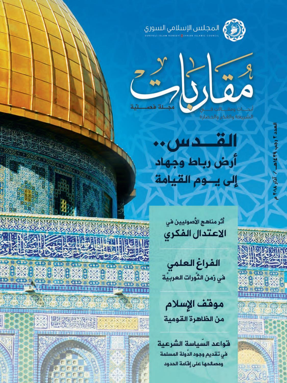 9c8b09d04ddfe مجلّة مقاربات - العدد الثاني by Muqarbat - issuu