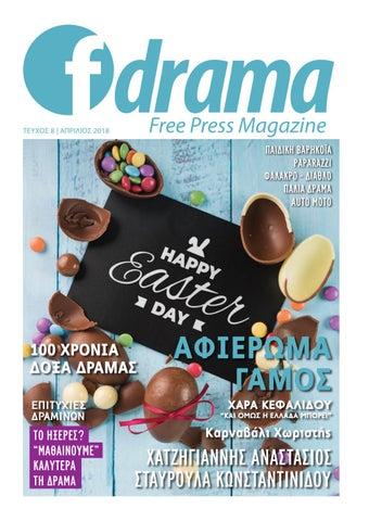 1f69c6a30f8 Fdrama free press magazine Απρίλιος 2018 by Γιώργος Μάρκου - issuu