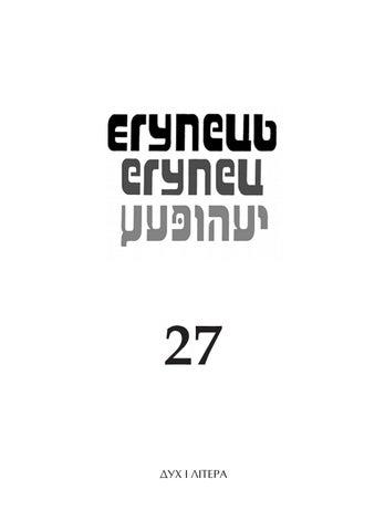 Єгупець - 27