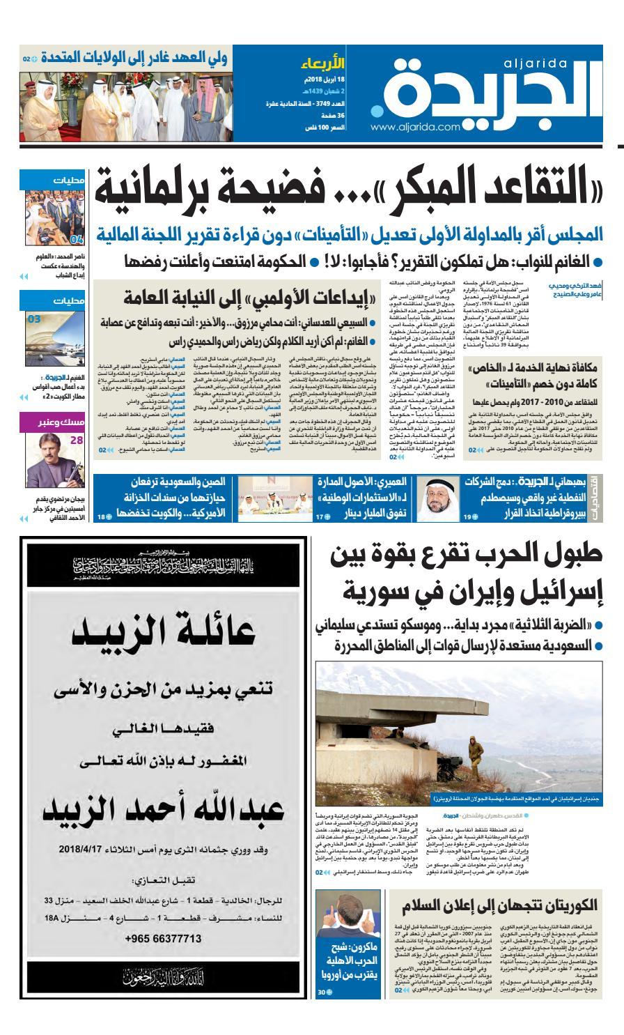 66365722242eb عدد الجريدة الاربعاء 18 أبريل 2018 by Aljarida Newspaper - issuu