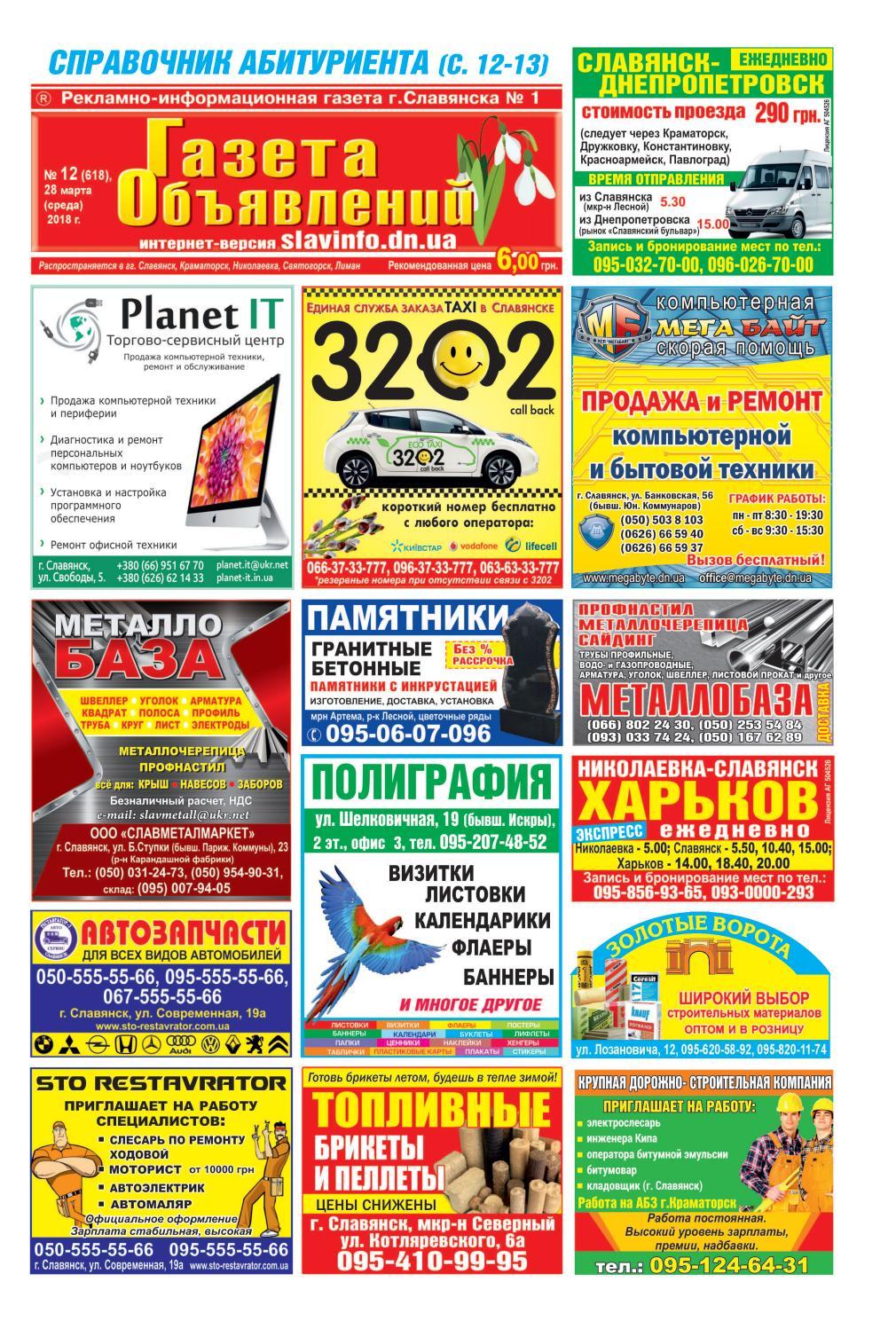 8d98f9b4a3 №12 2018 by gazeta - issuu
