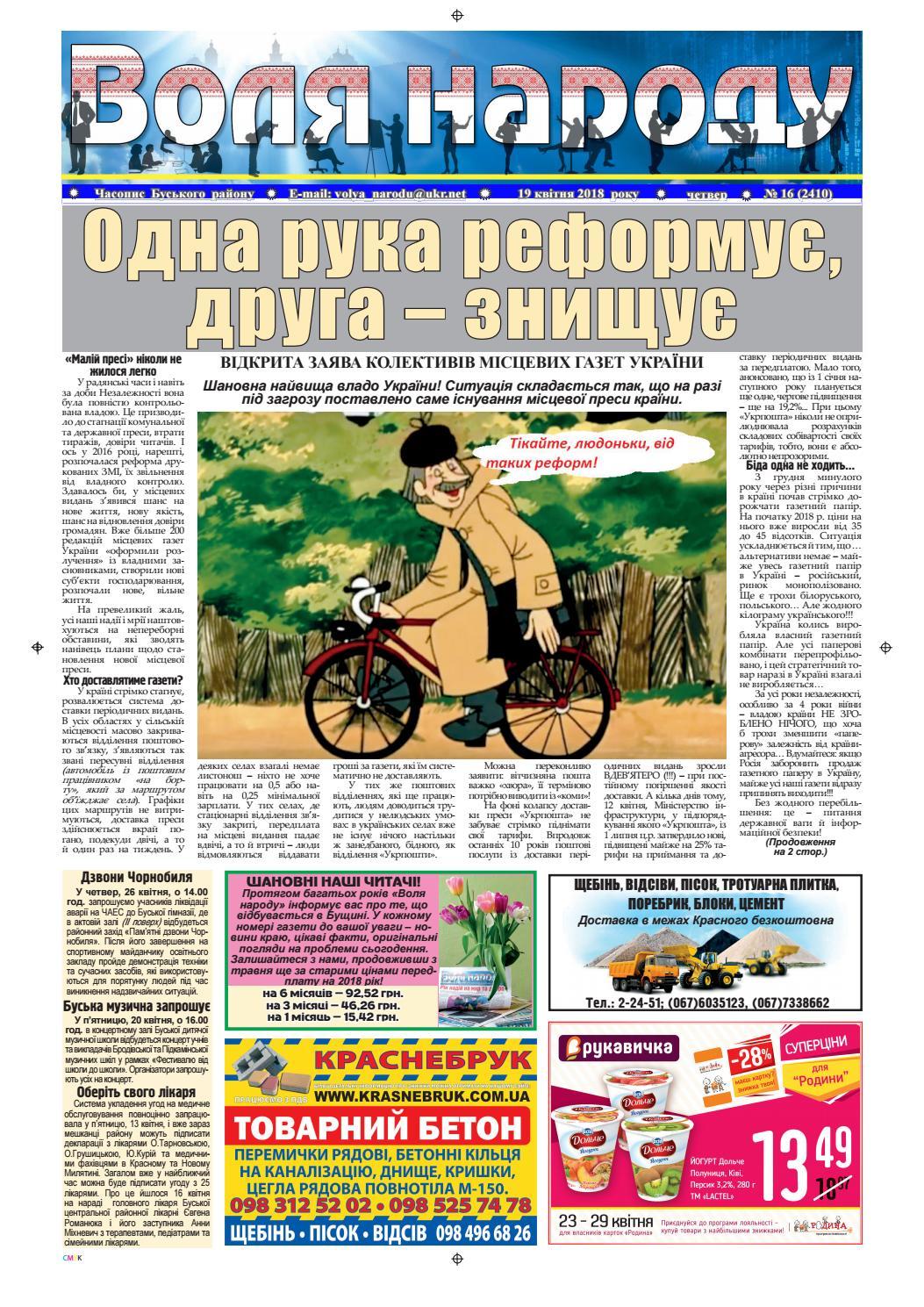 Volya narodu (busk)  16 19 apr 2018 by Bogdan Lytvyn - issuu bb3f4b04f77d5