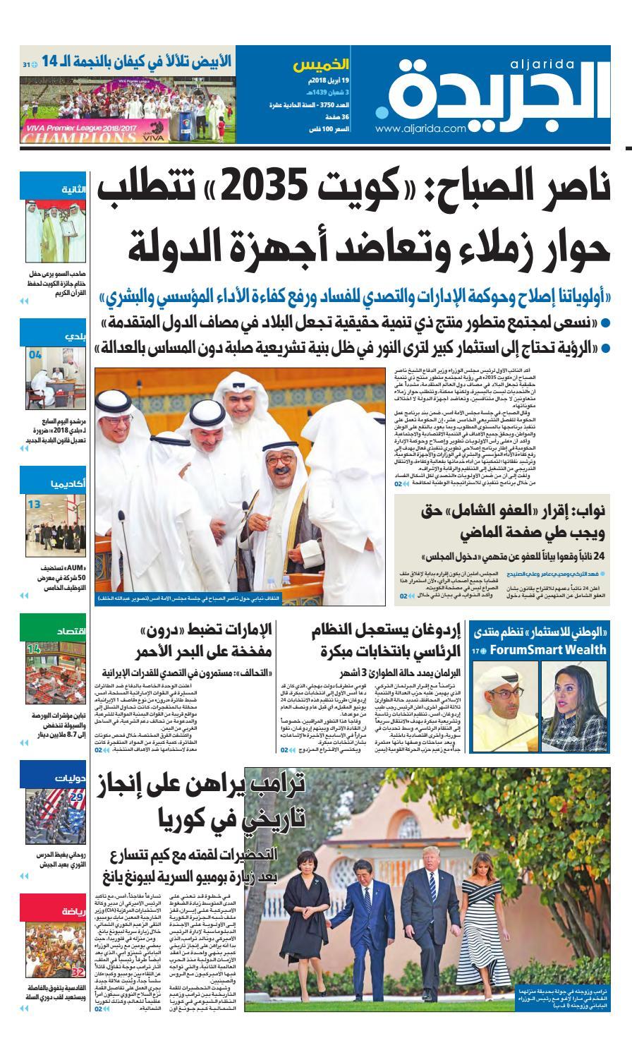 d23f08e0ed08a عدد الجريدة الخميس 19 أبريل 2018 by Aljarida Newspaper - issuu