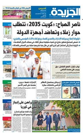 478f8471f عدد الجريدة الخميس 19 أبريل 2018 by Aljarida Newspaper - issuu